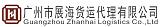 广州市展海货运代理有限公司;