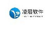长春凌展软件有限责任公司;
