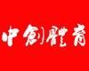 宁夏中创体育发展有限公司;