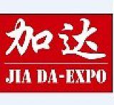 北京加達國際展覽有限公司;