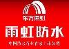 北京东方雨虹防水技术股份有限公司;