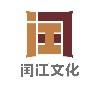 湖南闰江文化传媒有限公司;