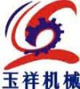 郑州玉祥机械设备有限公司;
