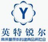 株洲英特锐尔生物工程有限公司;