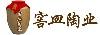 自贡窖皿陶业有限公司