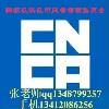 广州圣问技术服务有限公司;