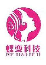 杭州蝶变生物科技有限公司;