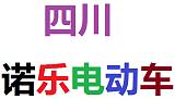 四川诺乐电动科技有限公司;