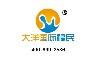 深圳市大洋国际移民有限公司;