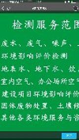 赣州博华环境科技有限公司;