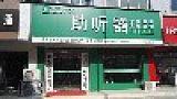 杭州惠耳聽力技術設備有限公司宿遷第二分公司;