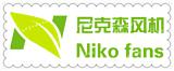 青岛尼克森风机有限公司;