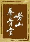 山東海上嶗山電子商務玖玖資源站;