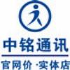广元市城区中铭通讯器材经营部