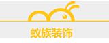 河南蟻族裝飾工程有限公司;