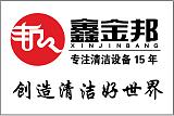 青岛鑫金邦清洁设备有限公司;