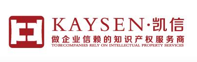 东莞市凯信知识产权代理有限公司;