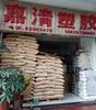 东莞市嘉清塑胶原料有限公司LOGO;