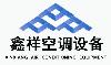武城县鲁权屯鑫祥空调设备厂LOGO