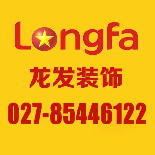 北京龙发建筑装饰工程有限公司武汉分公司