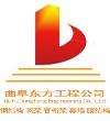 曲阜东方工程bwin手机版登入LOGO