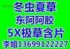 北京智成天冬虫夏草公司
