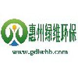 广东绿维环保工程有限公司;
