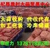 河南杞县黄村大蒜贸易中心;
