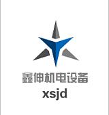 合肥鑫伸机电设备有限公司;