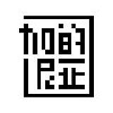 嘉兴市加的尼亚品牌设计有限公司;