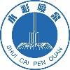 内江经济技术开发区水彩喷泉厂