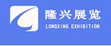 隆興展覽(上海)有限公司;