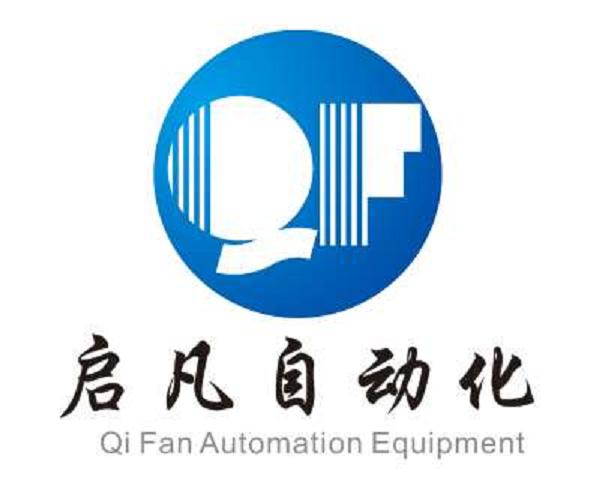 江西启凡自动化设备有限公司;