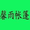 城关区焦家湾路馨雨物资批发部;