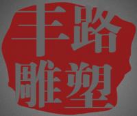 曲阳县丰路雕塑有限公司;