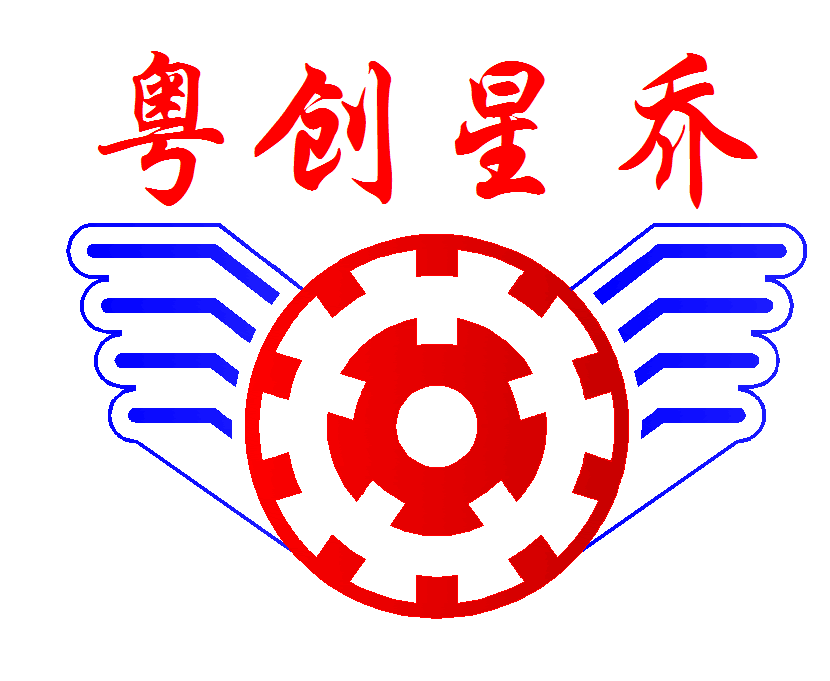 东莞市星乔仪器设备有限公司;