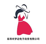阜阳市梦运电子商务有限公司;