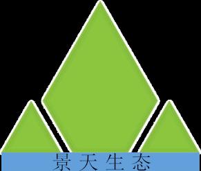 西安景天生态工程科技有限公司;