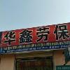 兰州博赟商贸有限公司LOGO