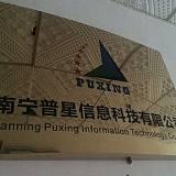 南寧普星信息科技有限公司;