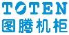 广州市图腾精典电子设备有限公司;