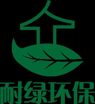 苏州耐绿环保科技有限公司;