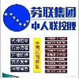 甘肃劳联人力资源管理服务有限公司;