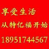 南京特億福木業有限公司;