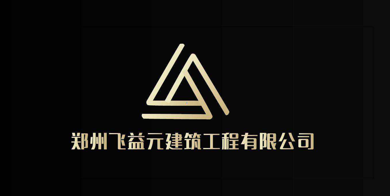 郑州飞益元建筑工程有限公司;