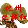 惠州市惠城区上排正宗化州橘红专卖店;