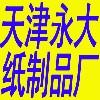 天津市北辰区永大纸制品厂(普通合伙);