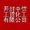 开封中信工贸化工有限公司;