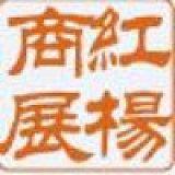 沈阳红杨装饰工程设计有限公司;