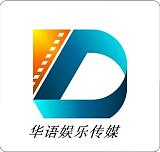 广州华语娱乐文化传媒有限公司;